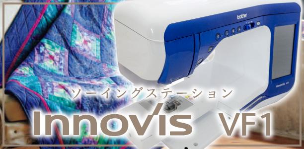 Innovis VF1