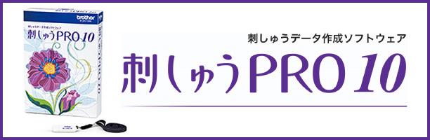 刺しゅうPRO 10