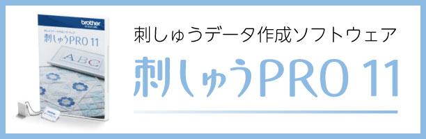 刺しゅうPRO 11