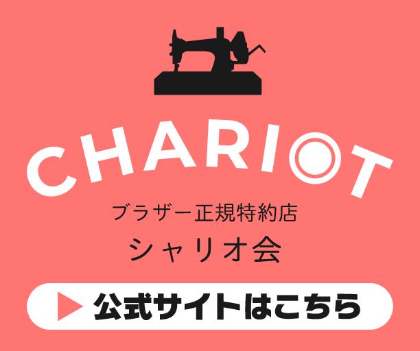 CHARIOT ブラザー正規特約店 シャリオ会公式サイトはこちら