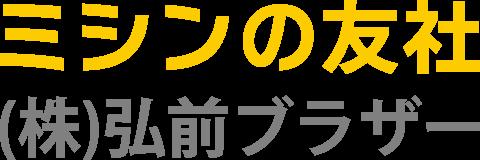 ミシンの友社 (株)弘前ブラザー