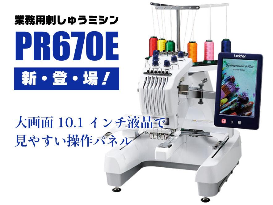業務用刺しゅうミシン PR670E 新・登・場! 大画面10.1インチ液晶で見やすい操作パネル
