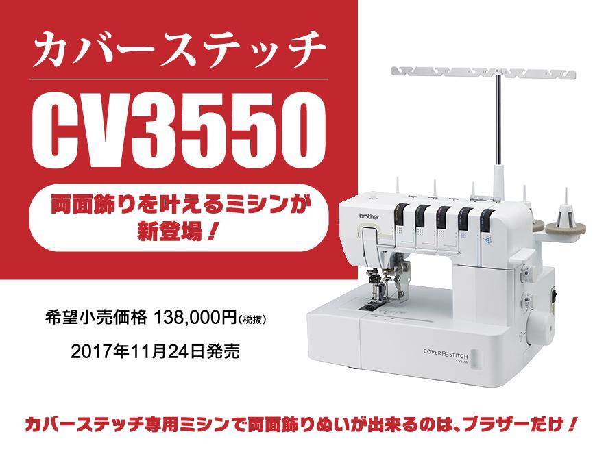 カバーステッチCV3550 両面飾りを叶えるミシンが新登場!