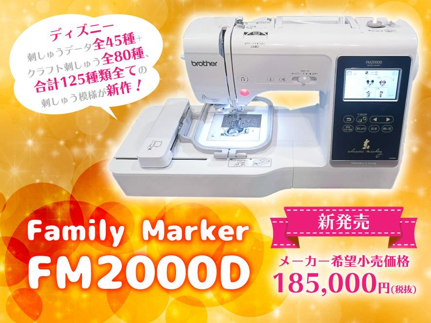 Family Marker FM2000D 新発売 ディズニー刺しゅうデータ全45種+クラフト刺しゅう全80種、合計125種類全ての刺しゅう模様が新作!