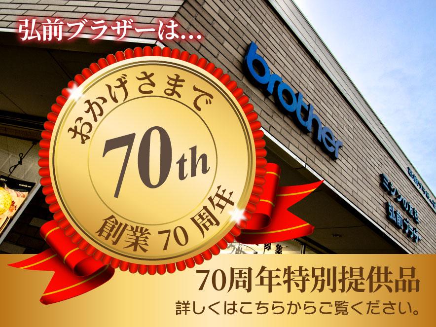 弘前ブラザーは、おかげさまで創業70周年 70周年特別提供品