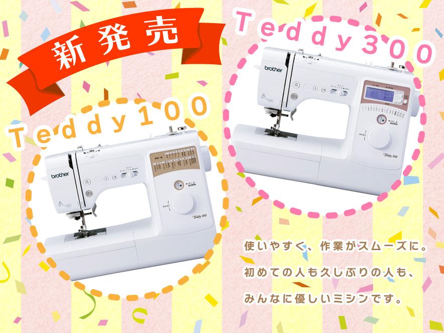 Teddy100/Teddy300新発売 使いやすく、作業がスムーズに。初めての人も久しぶりの人も、みんなに優しいミシンです。