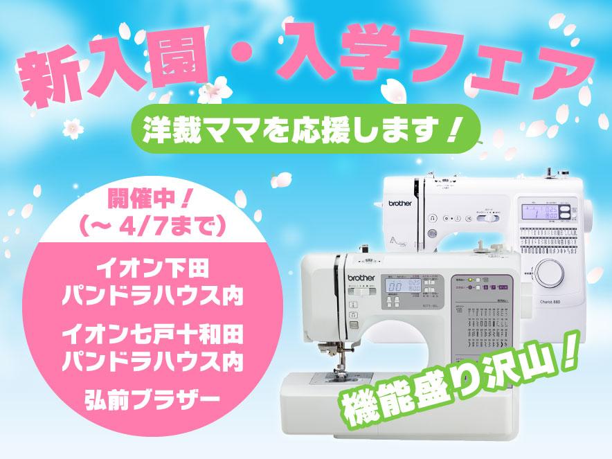 新入園・入学フェア 洋裁ママを応援します! 購入特典ネーム刺しゅうプレゼント!