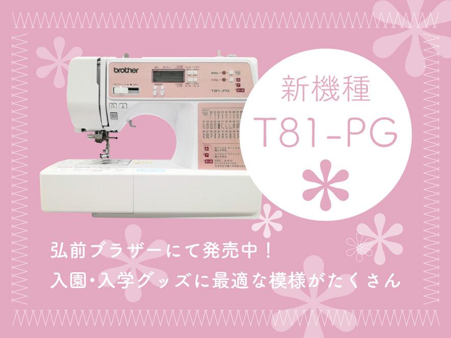 新機種T81-PG 弘前ブラザーにて発売中! 入園・入学グッズに最適な模様がたくさん