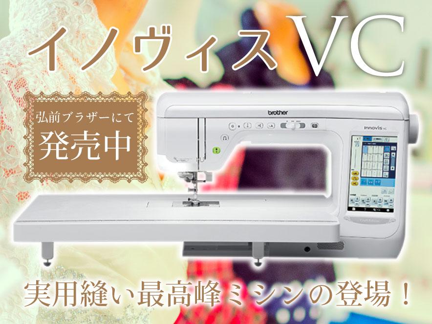 イノヴィスVC 弘前ブラザーにて発売中 実用縫い最高峰ミシンの登場!