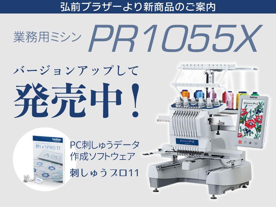 弘前ブラザーより新商品のご案内 業務用ミシン PR1055X バージョンアップして発売中!