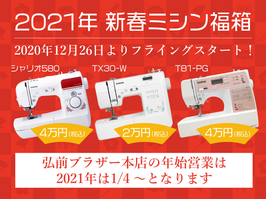 2021年新春ミシン福箱 2020年12月26日よりフライングスタート!