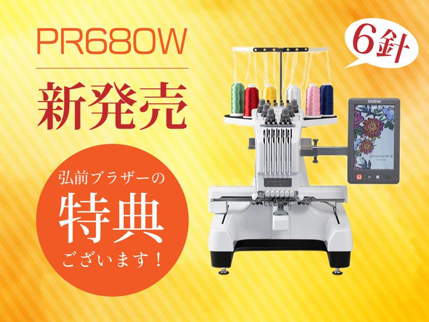 PR680W 新発売 6針 弘前ブラザーの特典ございます!