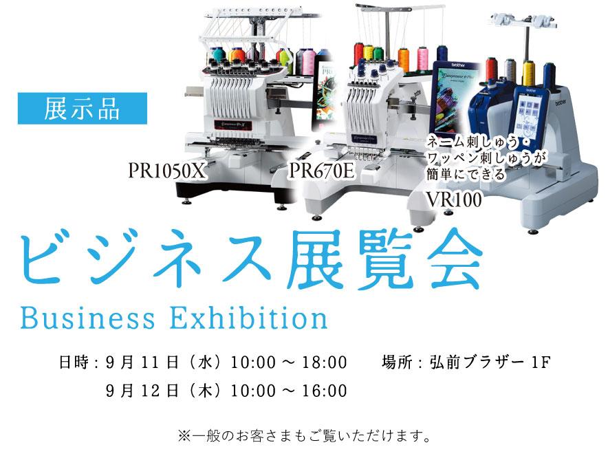 ビジネス展覧会