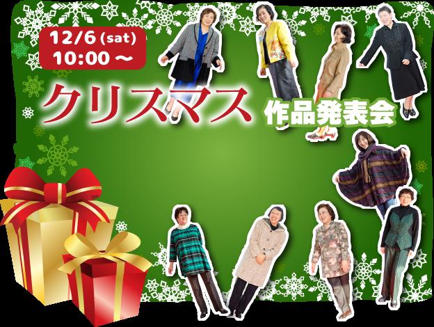 12/6(土) クリスマス作品発表会