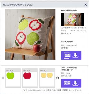 りんごのアップリケコレクション